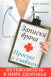 Записки врача. Просто о главном. Путеводитель в мире здоровья