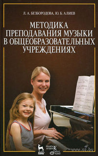 Методика преподавания музыки в общеобразовательных учреждениях