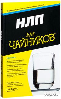 НЛП для