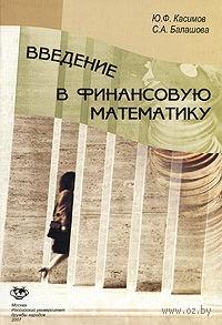 Введение в финансовую математику