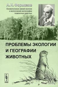 Проблемы экологии и географии животных. А. Формозов