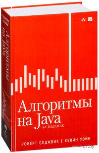 Алгоритмы на Java