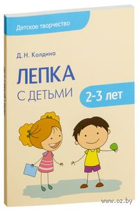 Лепка с детьми 2-3 лет. Сценарии занятий