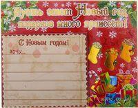 """Магнит с блоком для записей """"Пусть этот Новый Год подарков много принесет"""" (12х9,5 см)"""