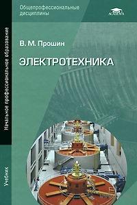 Электротехника. Владимир Прошин