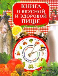 Книга о вкусной и здоровой пище. Анастасия Красичкова