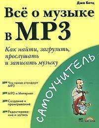 Все о музыке в MP3