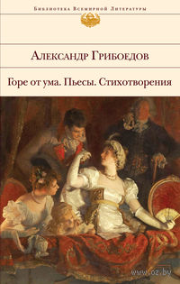 Горе от ума. Пьесы. Стихотворения. Александр Грибоедов