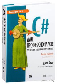C# программирование для профессионалов. Джон Скит
