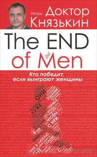 The end of the men. Кто победит, если выиграют женщины?. Игорь Князькин