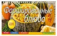 Фаршированные блюда. Елена Анисина