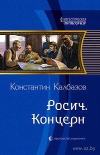 Росич. Концерн. Константин Калбазов
