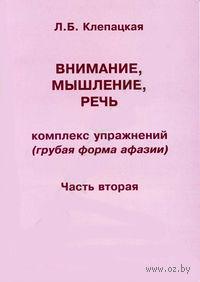 Внимание, мышление, речь. Комплекс упражнений (грубая форма афазии). Часть 2. Л. Клепацкая