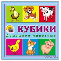"""Кубики """"Домашние животные"""" (4 штуки)"""