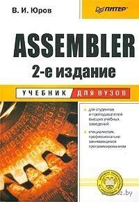 Assembler. Учебник для вузов. Виктор Юров