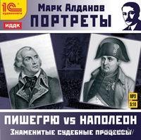 Портреты. Знаменитые судебные процессы. Пишегрю vs Наполеон. Марк Алданов