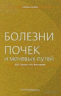 Болезни почек и мочевых путей. Дмитрий Трухан, Инна Викторова