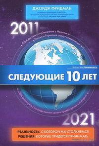 Следующие 10 лет. 2011-2021. Джордж Фридман