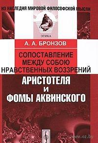 Сопоставление между собою нравственных воззрений Аристотеля и Фомы Аквинского. А. Бронзов