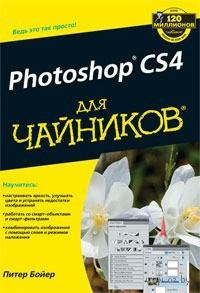 "Adobe Photoshop CS4 для ""чайников"""