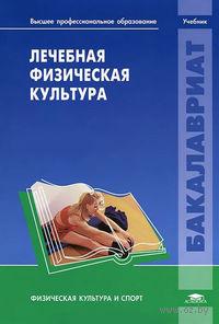 Лечебная физическая культура. Сергей Попов, Наиль Валеев, Татьяна Гарасева