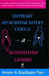 Почему мужчины хотят секса а женщины любви