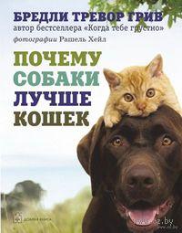 Почему собаки лучше кошек. Бредли Грив