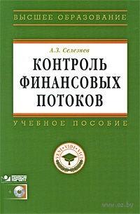 Контроль финансовых потоков (+ CD-ROM). Александр Селезнев