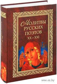 Молитвы русских поэтов. Том второй. XXXXI вв.