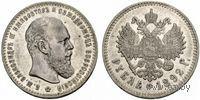 1 рубль 1892 АГ - большая голова
