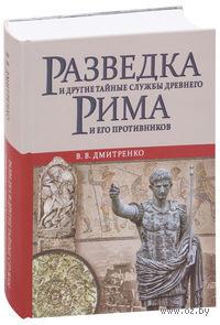 Разведка и другие тайные службы Древнего Рима и его противников. Владимир Дмитренко
