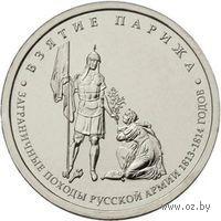 5 рублей - Взятие Парижа