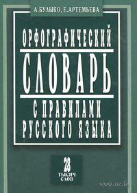 Орфографический словарь с правилами русского языка