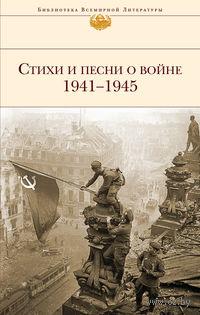 Стихи и песни о войне. 1941-1945