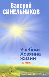 Учебник Хозяина жизни. 160 уроков. Валерий Синельников