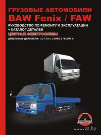 BAW Fenix BJ1044 / BAW BJ1065 / FAW CA1041. Руководство по ремонту и эксплуатации. Каталог деталей