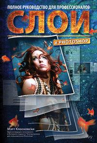 Слои в Photoshop. Полное руководство для профессионалов. М. Клосковски