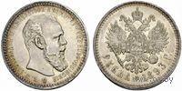 1 рубль 1893 АГ - большая голова