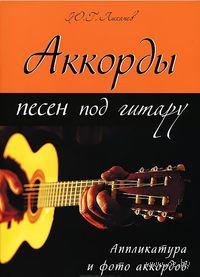 Аккорды песен под гитару. Аппликатура и фото аккордов. Юрий Лихачев