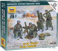 """Набор миниатюр """"Немецкий 81-мм миномет с расчетом 1941-1945 зима"""" (масщтаб 1/72)"""
