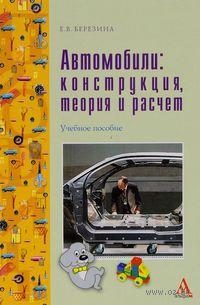 Автомобили. Конструкция, теория и расчет