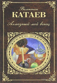 Алмазный мой венец. Валентин Катаев