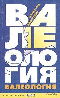 Валеология. Культура здоровья. Книга для учителей и студентов педагогических специальностей. Георгий Зайцев, Антон Зайцев