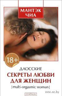 Даосские секреты любви для женщин (м)