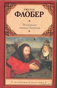 Искушение святого Антония. Гюстав Флобер