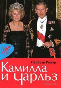 Камилла и Чарльз. Изабэль Ривэр