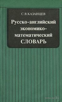 Русско-английский экономико-математический словарь