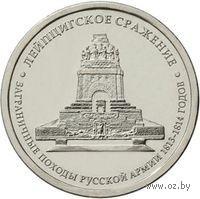 5 рублей - Лейпцигское сражение