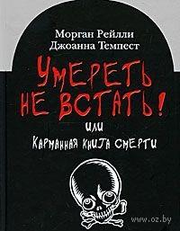 Умереть не встать! или Карманная книга смерти. Морган Рейлли, Джоанна Темпест
