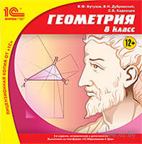 1C:Школа. Геометрия, 8 класс. 2-е издание, исправленное и дополненное